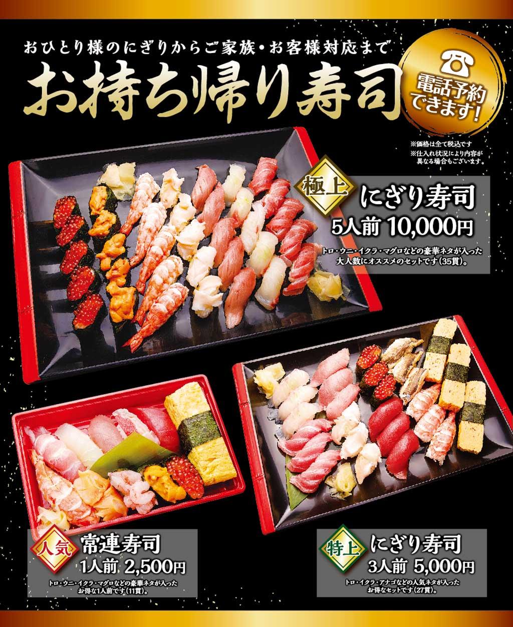 お持ち帰り寿司 2500円~